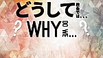 Why do we...?