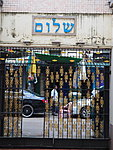 synagogue gate without the monk and Muslim woman