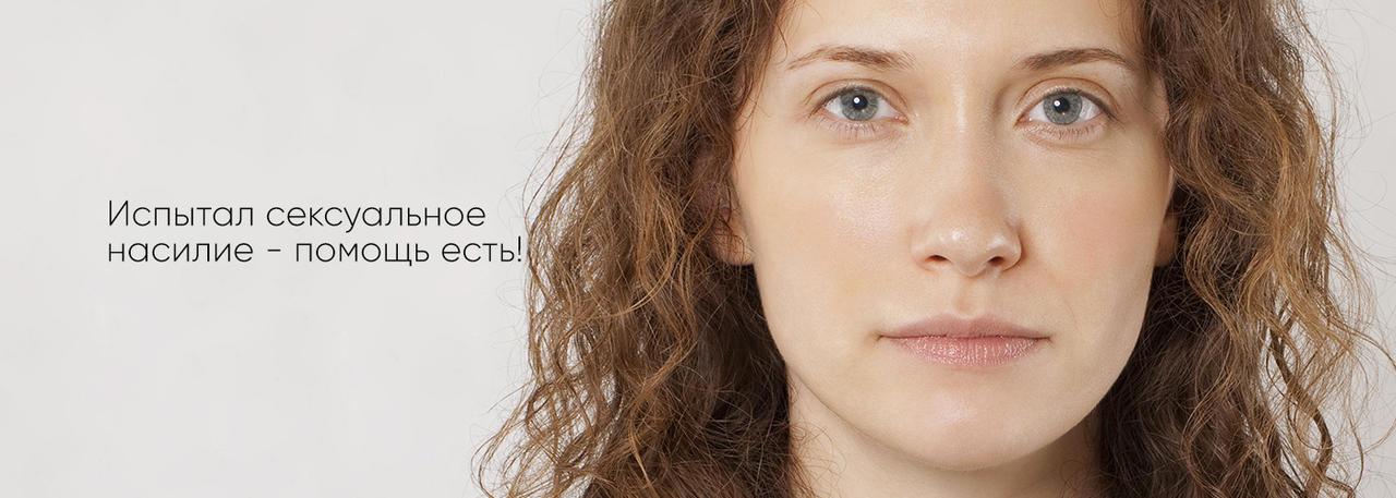 Сексуальное насилие — palunabi.ee/ru